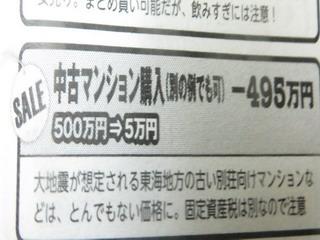 150215-PB-New-5manen-.jpg