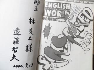 150216-En-Endou-zoutei-Sing-.jpg