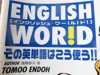 150216-En-hyousi-Endou-.jpg