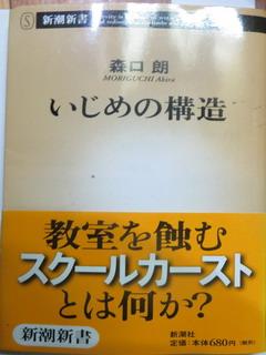 150216-IjimeKouzou-book-.jpg