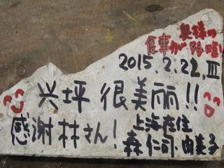 150221-Mori-Isiita-mikan-.jpg