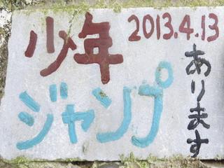 150224-0130413-Jyanpu-arimasu-isiita-.jpg