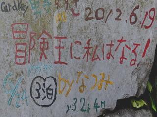 150224-Natumi-2012-624-Kaizokuou-.jpg