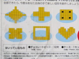 150302-pazuru-muzukasii-.jpg