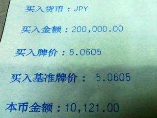 150304-nihonen-yasui-5.0605.jpg