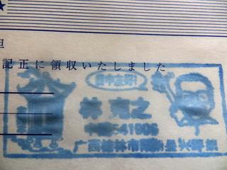 150307-inkan-gomuin-.jpg