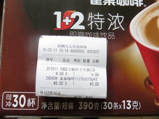 150311-coffee-30-49gen-.jpg
