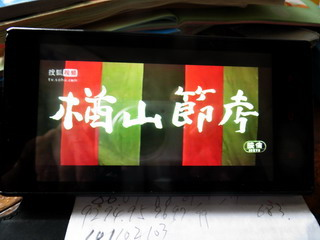 150316-2-Sumaho-Narayamabusikou-.jpg