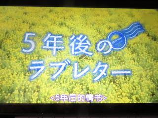 150317-2-sumaho-5nengoLoveletter-.jpg