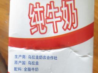 150327-Urugai-milk-.jpg