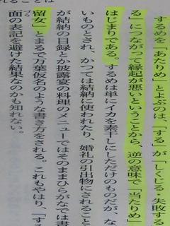 150329-suru-atarime-.jpg