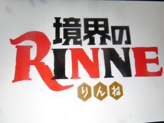 150409-Rinne-sinigami-.jpg