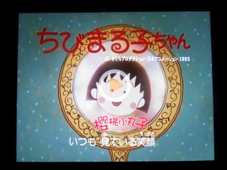 150409-Tibimaruko-.jpg