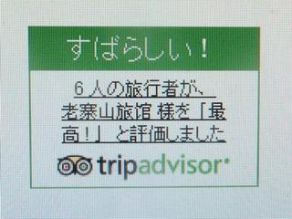 150409-TripAdviser-maku-.jpg