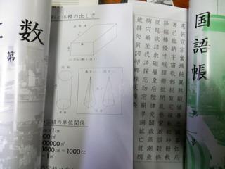 150412-nihon-5nen-kannji-dukei-.jpg
