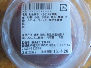 150413-mizuYoukan-.jpg