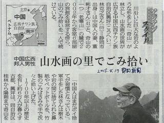 150420-1-news-1-Simada-.jpg