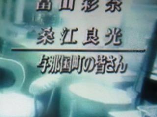150501-SMH-Yonakuni-tami-.jpg