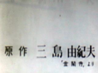 150512-Kinkakuji-kaen-AMH-.jpg