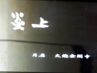 150512-SMH-Enjyou-2-Kinkakuji-.jpg