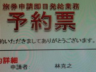 150602-yoyakuhyo-.jpg