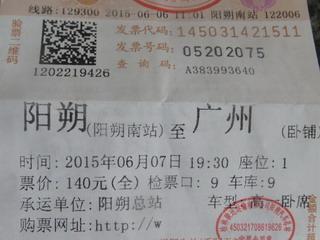 150606-ticket-.jpg