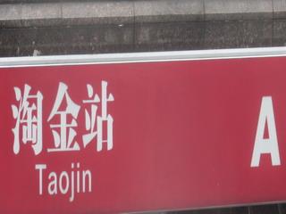 150608-sub-A-TaoJin-A-.jpg