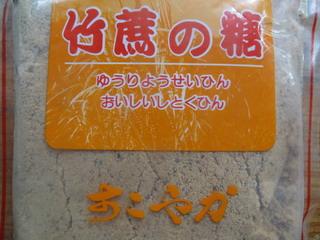 150619-akaSatou-1-nihongo-.jpg