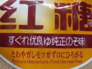 150619-akaSatou-2-Nihongo-.jpg