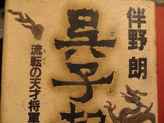 150622-Gositatu-book-.jpg