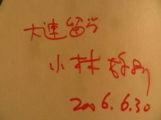 150622-Kobayashi-Dairen-060630-.jpg