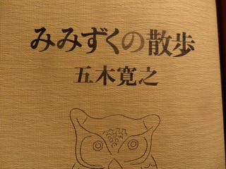 150622-Mimizukuno-book-.jpg
