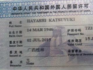 150708-2-Visa-.jpg