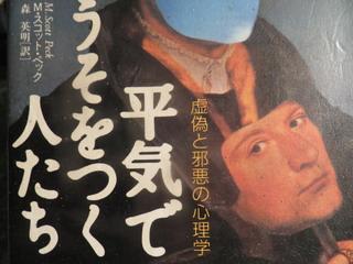 150709-2-book-uso-seisinbyo-.jpg