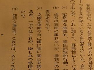 150710-Uso-book-A-sekininTenka-.jpg
