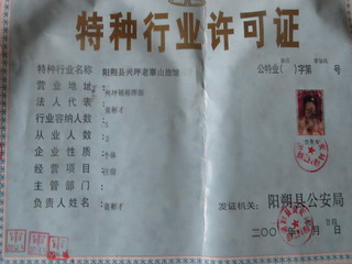 150721-Police-paper-2014-ok-.jpg