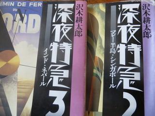 150801-2-Sinyatokyu-book-hyousi-.jpg