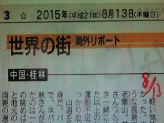 150813-2-Toukyousinbun-sekainomati-.jpg