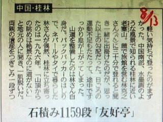 150813-A-sinbunkiji-.jpg