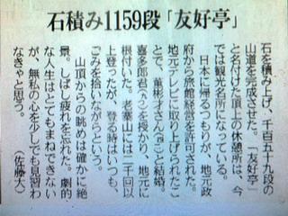 150813-B-sinbunkiji-.jpg