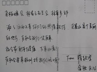 150814-Jyosidaisei-letter-.jpg