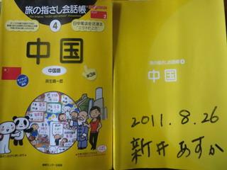150819-yubisasikaiwa-20110826-.jpg