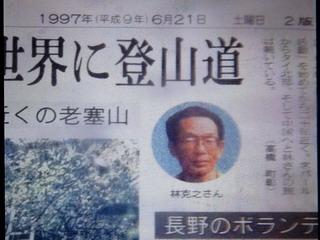 150820-kiji-1997-.jpg