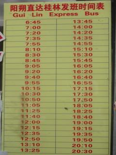 150822-Yangshounorth-Guilin-bus-.jpg
