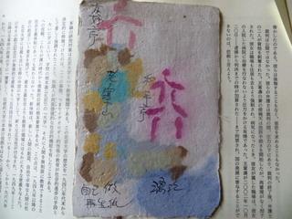 150824-1-tesukiWasi-omote-.jpg