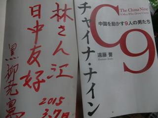 150828-China-9-book-.jpg