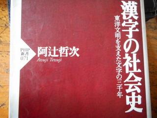 150907-kanji-2-syakaisi-hyousi-.jpg