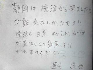 150922-Yaizu-Hasuo-30-memo-.jpg