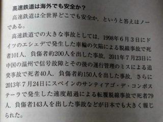 150927-Hsr-jiko-Book-.jpg