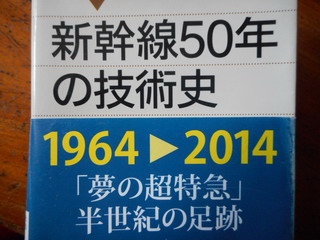 150928-book-sinkansen50-hyousi-.jpg